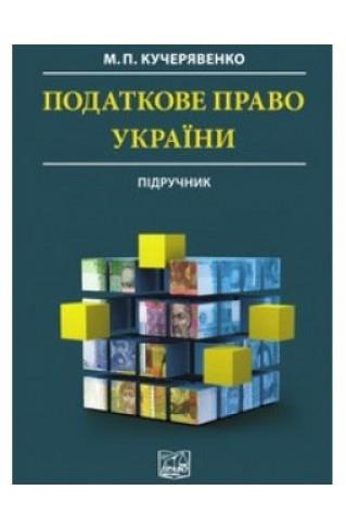 Податкове право України
