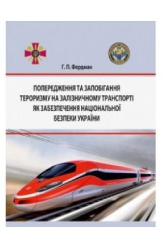 Попередження та запобігання тероризму на залізничному транспорті як забезпечення національної безпеки України