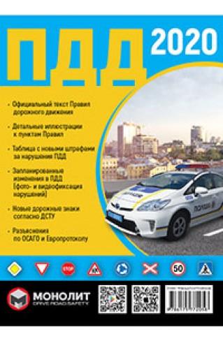 Правила Дорожного Движения Украины 2020 (на русском языке)