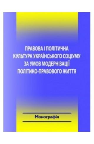 Правова і політична культура українського соціуму за умов модернізації політико-правового життя