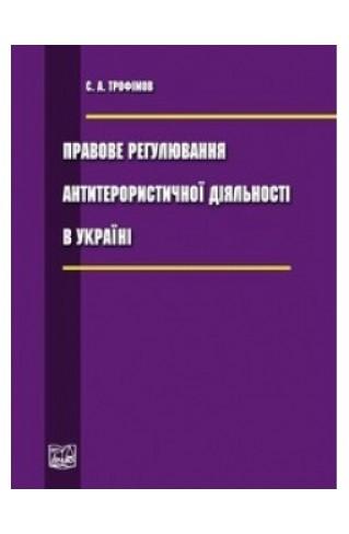Правове регулювання антитерористичної діяльності в Україні