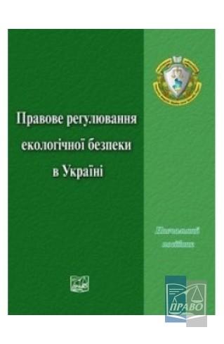 """Правове регулювання екологічної безпеки в України : Навчальні та Практичні посібники - Видавництво """"Право"""""""