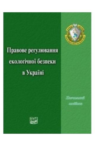 Правове регулювання екологічної безпеки в України