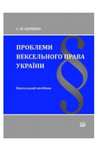 Проблеми вексельного права України