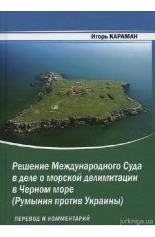 Решение Международного Суда в деле о морской делимитации в Черном море