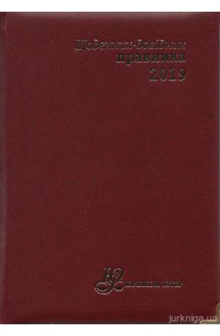 Щоденник-довідник правника. 2019