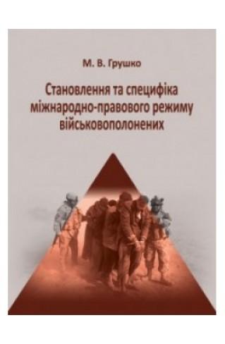 Становлення та специфіка міжнародно-правового режиму військовополонених