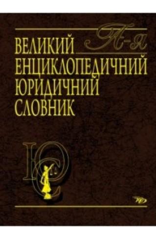 Великий енциклопедичний юридичний словник