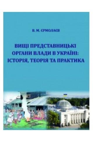 Вищі представницькі органи влади в Україні: історія, теорія та практика