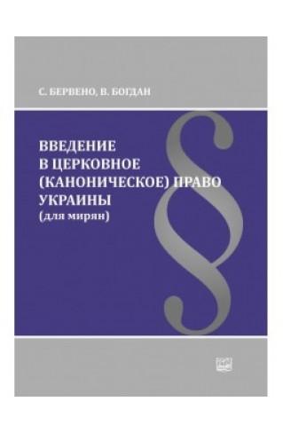 Введение в церковное (каноническое) право Украины (для мирян)