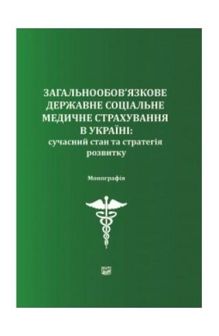 Загальнообов'язкове державне соціальне медичне страхування в Україні: сучасний стан та стратегія розвитку