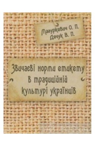 Звичаєві норми етикету в традиційній культурі українців