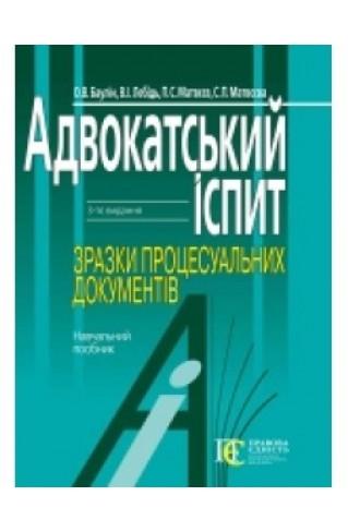 Адвокатський іспит: зразки процесуальних документів: 3-тє видання
