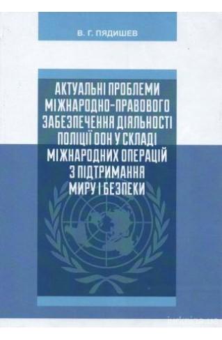Актуальні проблеми міжнародно-правового забезпечення діяльності поліції ООН у складі міжнародних операцій з підтримання миру і безпеки