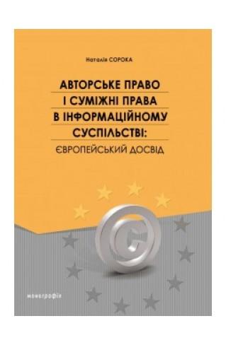 Авторське право і суміжні права в інформаційному суспільстві: європейський досвід