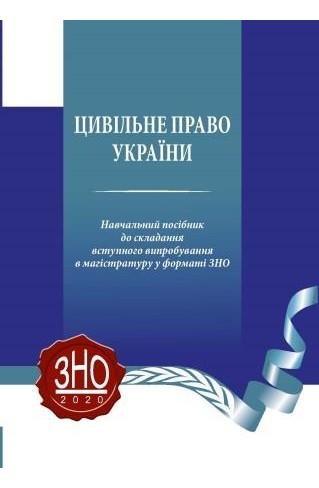 Цивільне право України. Навчальний посібник до складання вступного випробування в магістратуру у форматі ЗНО