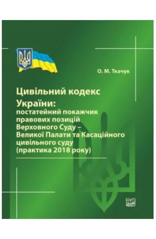 Цивільний кодекс України: постатейний покажчик правових позицій Верховного Суду України