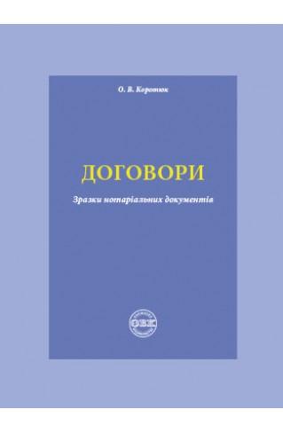 Договори: зразки нотаріальних документів