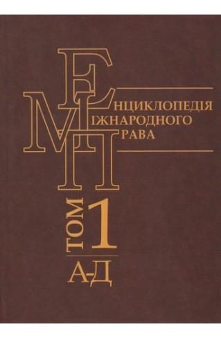 Енциклопедія міжнародного права. Том 1