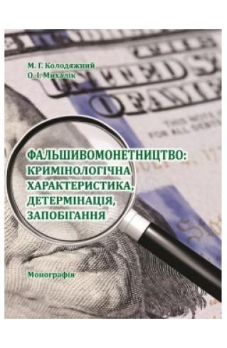 Фальшивомонетництво: кримінологічна характеристика, детермінація, запобігання