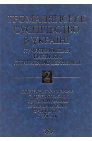 Громадянське суспільство в Україні: сучасний стан, виклики, стратегія модернізації. Том 2