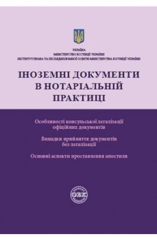Іноземні документи в нотаріальній практиці