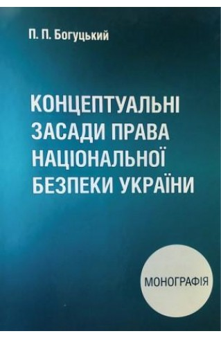 Концептуальні засади права національної безпеки України