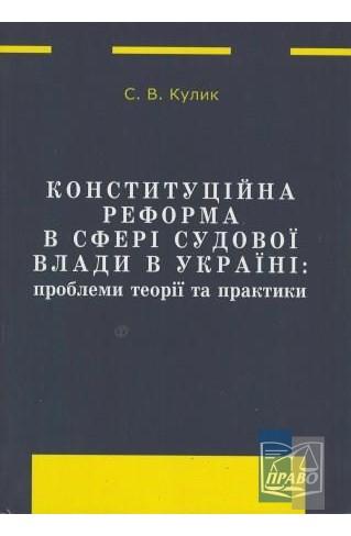 """Конституційна реформа в сфері судової влади в Україні: проблеми теорії та практики : Монографії - Видавництво """"Право"""""""
