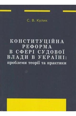 Конституційна реформа в сфері судової влади в Україні: проблеми теорії та практики
