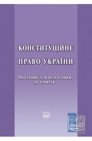 """Конституційне право України : Посібники до іспитів та ЗНО - Видавництво """"Право"""""""