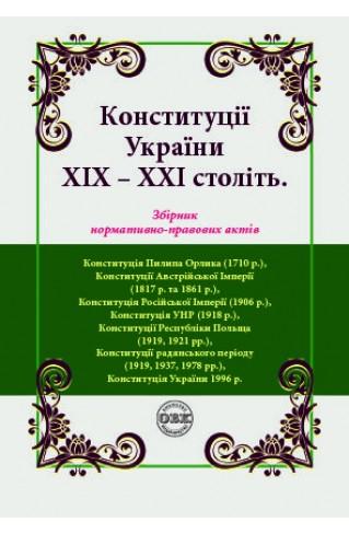 Конституції України ХІХ – ХХІ століть: збірник нормативно-правових актів