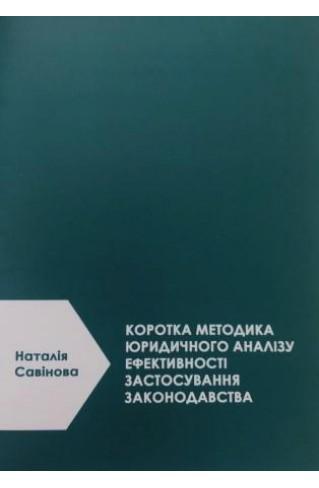Коротка методика юридичного аналізу ефективності застосування законодавства.2 ге видання
