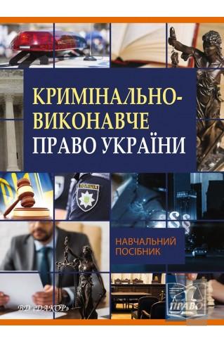 """Кримінально-виконавче право України : Навчальні посібники - Видавництво """"Право"""""""