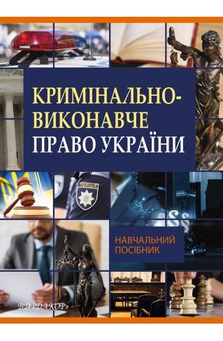 Кримінально-виконавче право України