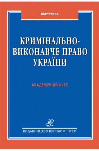 Кримінально-виконавче право України. Академічний курс