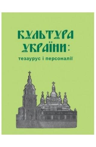 Культура України: тезаурус і персоналії