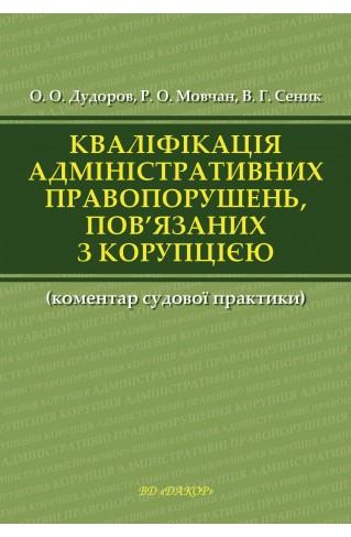 Кваліфікація адміністративних правопорушень, пов'язаних з корупцією (коментар судової практики)