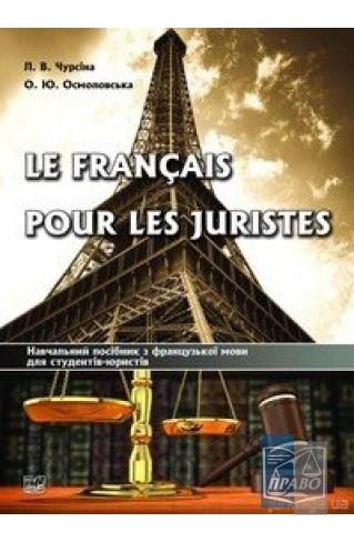 "Le français pour les juristes : Навчальні та Практичні посібники - Видавництво ""Право"""