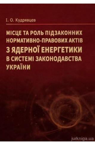 Місце та роль підзаконних нормативно-правових актів з ядерної енергетики в системі законодавства України