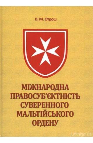 Міжнародна правосуб'єктність Суверенного Мальтійського Ордену