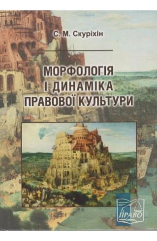 """Морфологія і динаміка правової культури : Навчальні  посібники - Видавництво """"Право"""""""
