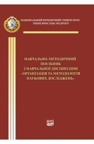 """Навчально-методичний посібник з навчальної дисципліни """"Організація та методологія наукових досліджень"""""""