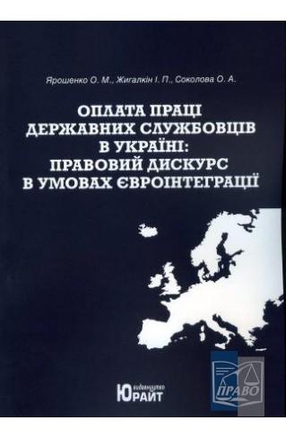 """Оплата праці державних службовців в Україні: правовий дискурс в умовах євроінтеграції : Монографії - Видавництво """"Право"""""""