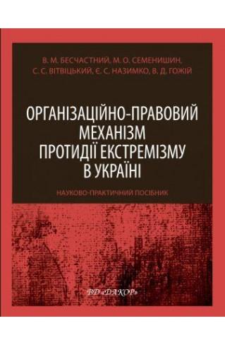 Організаційно-правовий механізм протидії екстремізму в Україні