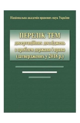 Перелік тем дисертаційних досліджень з проблем держави і права (затверджених у 2018 р.)