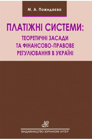 Платіжні системи: теоретичні засади та фінансово-правове регулювання в Україні