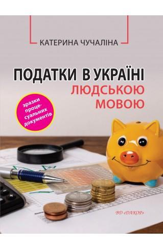 Податки в Україні людською мовою