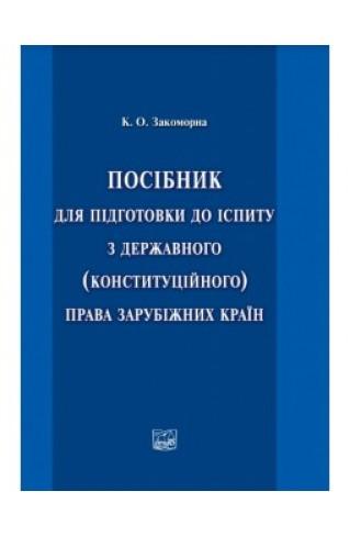 Посібник для підготовки до іспиту з державного (конституційного) права зарубіжних країн