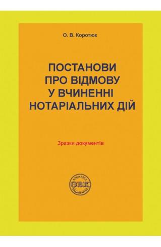 Постанови про відмову у вчиненні нотаріальних дій: зразки документів