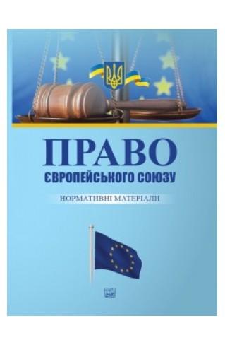 Право Європейського Союзу. Нормативні матеріали